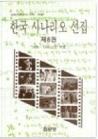 한국 시나리오 선집. 8