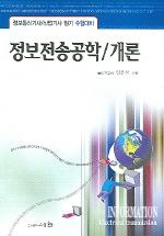 정보전송공학(개론)(2006)