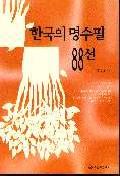 한국의 명수필 88선