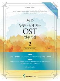 누구나 쉽게 치는 OST 연주곡집. 2: 초급편 Easy ver.