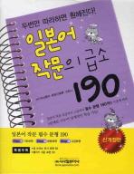 일본어 작문의 급소 190(신개정판)