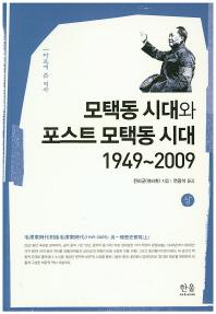 모택동 시대와 포스트 모택동 시대(1949~2009)(상)