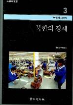 북한의 경제