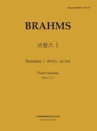 피아노 지상공개레슨 ISLS. 127: 브람스. 1: 피아노 소나타