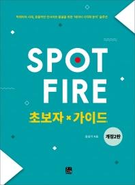 Spotfire 초보자 가이드