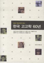 일곱 원로에게 듣는 한국 고고학 60년