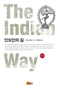 인도인의 길