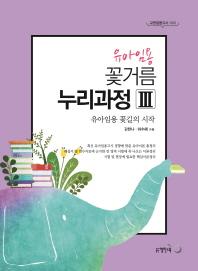 유아임용 꽃거름 누리과정. 3