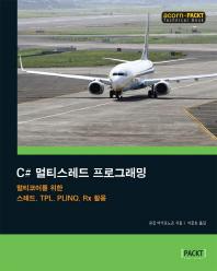 C# 멀티스레드 프로그래밍(acorn+PACKT 시리즈)