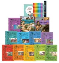 탄탄 어린이 성경탐험 세트(전13권+퍼즐)