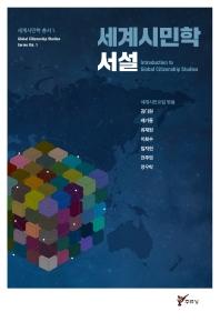 세계시민학 서설