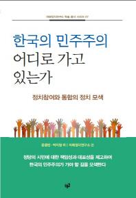 한국의 민주주의 어디로 가고 있는가