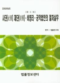 사단 재단 비영리 공익법인의 절차실무(2020)
