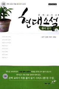 12종 문학교과서 현대소설 풀어읽기(상)
