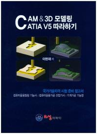 CAM&3D 모델링 CATIA V5 따라하기