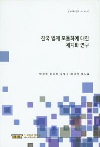 한국 법제 모듈화에 대한 체계화 연구