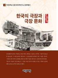 한국의 극장과 극장문화: 문화동력