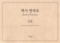 역사 연대표(Book of Timeline)