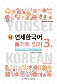 새 연세한국어 듣기와 읽기 3-1(영어)