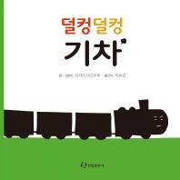 덜컹덜컹 기차