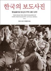 한국의 보도사진
