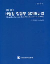 KBC H형강 접합부 설계매뉴얼(2016)