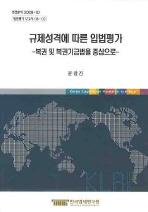 규제성격에 따른 입법평가: 복권 및 복권기금법을 중심으로