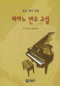 피아노 반주 교실(양손 반주 겸용)