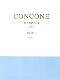 콩코네 50번(중성용)