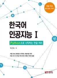 한국어 인공지능.1: Python으로 시작하는 한글 처리