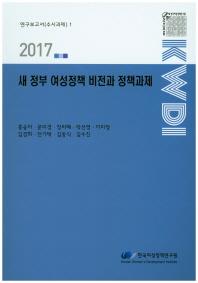새 정부 여성정책 비전과 정책과제(2017)