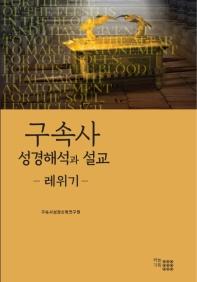 구속사 성경해석과 설교: 레위기