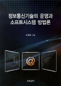 정보통신기술의 운영과 소프트시스템 방법론