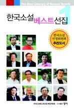 한국소설 베스트선집. 1