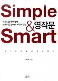 Simple & Smart 영작문: 영어표현 실전 트레이닝