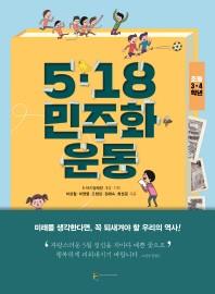 5.18 민주화운동(초등 3. 4학년)