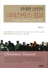 위대한 12인의 크리스마스 설교