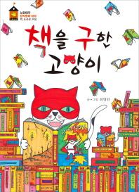 책을 구한 고양이