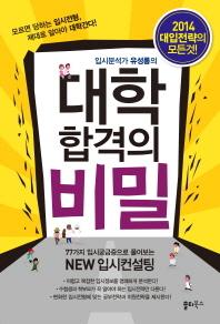 입시분석가 유성룡의 대학합격의 비밀(2014)