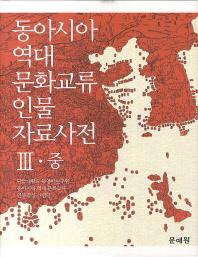 동아시아 역대 문화교류 인물 자료사전. 3(중)