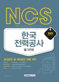 NCS 한국전력공사 필기전형: 송전담당 및 배전담당 채용 대비(2019  하반기대비)