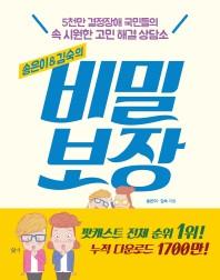 송은이&김숙의 비밀보장