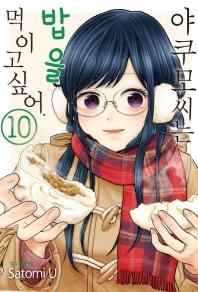 야쿠모 씨는 밥을 먹이고 싶어. 10