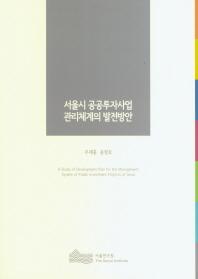 서울시 공공투자사업 관리체계의 발전방안(2017)