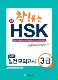 신HSK 실전 모의고사 3급(6회분)