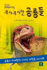 무시무시한 공룡들