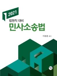 민사소송법(2021)