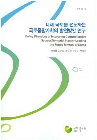 미래 국토를 선도하는 국토종합계획의 발전방안 연구