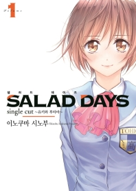 Salad Days(셀러드 데이즈). 1