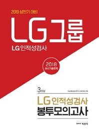 LG그룹 LG인적성검사 봉투모의고사(2019)